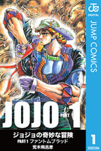 ジョジョの奇妙な冒険 第1部 モノクロ版 1