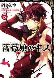 薔薇嬢のキス(5)