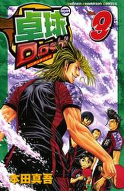 卓球Dash!! Vol.9