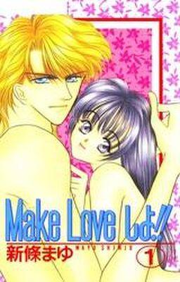 Make Loveしよ!! 1巻