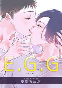E.G.G 【短編】