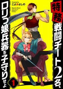 【特務】戦闘チート2名、ロリっ娘兵器を子守りせよ(1)