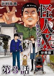 怪人X~狙われし住民~ 分冊版3