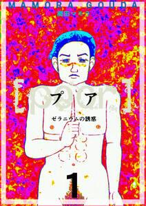[poor] (プア)ゼラニウムの誘惑 1巻