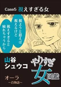 やりすぎ女図鑑<分冊版>5