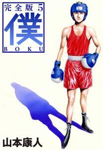 僕 BOKU5