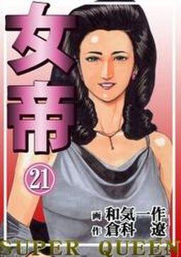 女帝 21巻