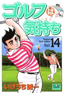 ゴルフは気持ち 14