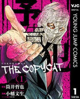 予告犯―THE COPYCAT― 1