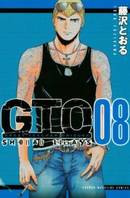 GTO SHONAN 14DAYS(8)