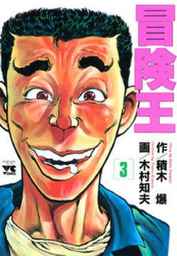 冒険王 3