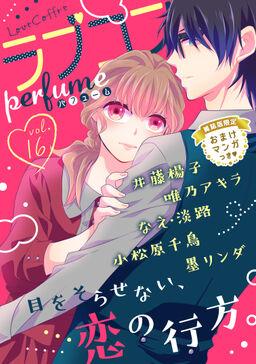 ラブコフレ vol.16 perfume 【限定おまけ付】