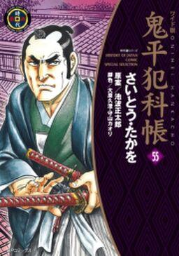 ワイド版鬼平犯科帳 55