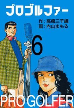 プロゴルファー6