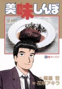 美味しんぼ 44