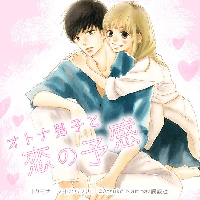 【オトナ男子と恋の予感】年上男子との恋愛漫画10選