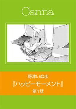 ハッピーモーメント 第1話
