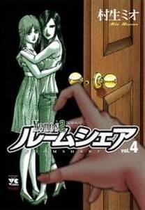 Xenos2 ルームシェア vol.4