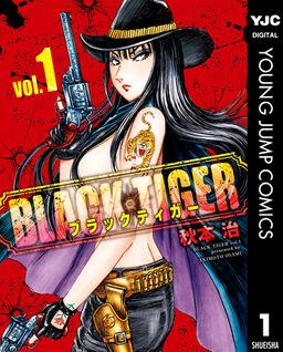 BLACK TIGER ブラックティガー 1