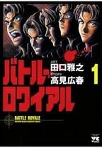 バトル・ロワイアル(1)