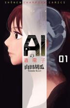 【期間限定 無料お試し版】AIの遺電子 1
