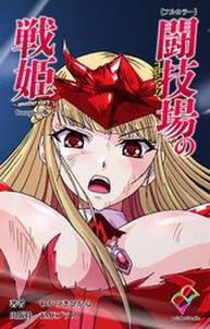 【フルカラー】闘技場の戦姫 ~another story~ Complete版