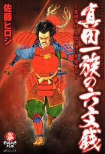 真田一族の六文銭(1)