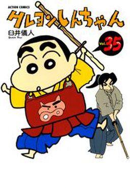 クレヨンしんちゃん35