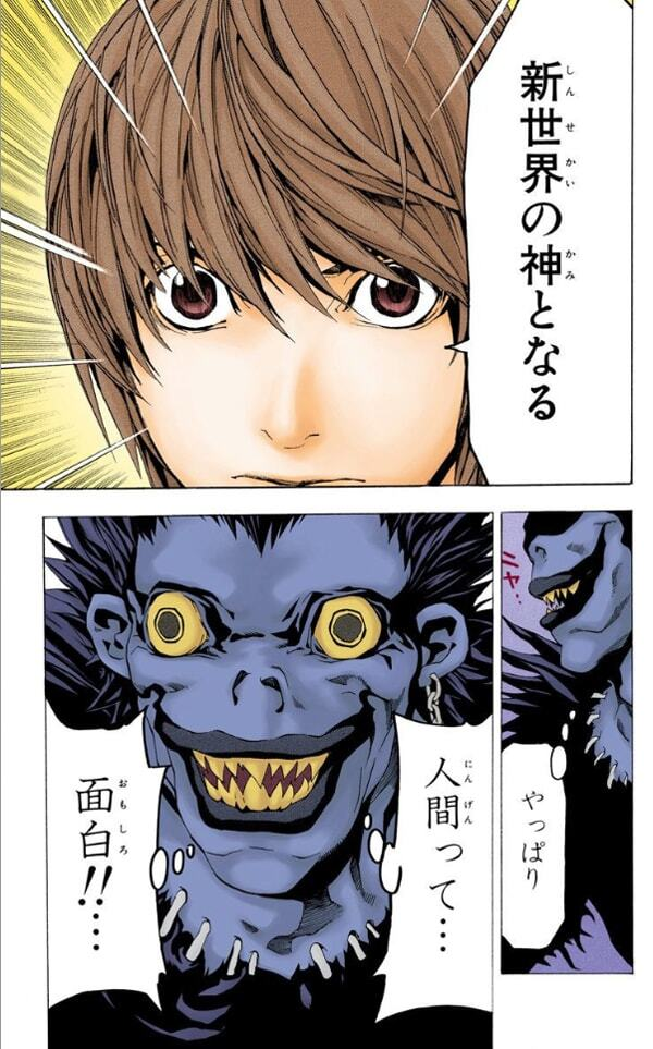 DEATH NOTE カラー版