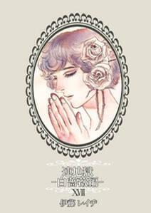 連地獄~白薔薇編~(17)