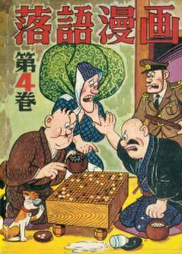 落語漫画 (4)