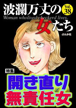 波瀾万丈の女たち開き直り無責任女 Vol.38