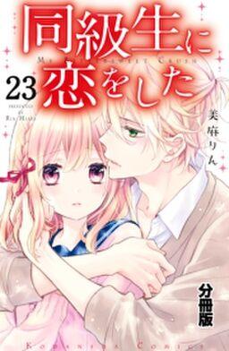 同級生に恋をした 分冊版(23) 恋する気持ちはかくせない