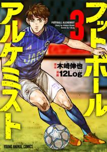 フットボールアルケミスト(3)