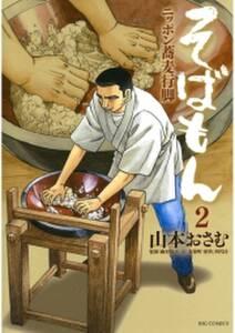 そばもんニッポン蕎麦行脚 2