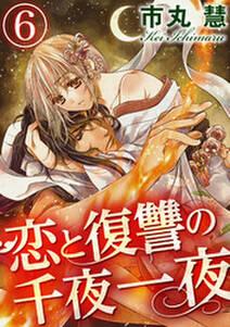 恋と復讐の千夜一夜(分冊版) 【第6話】