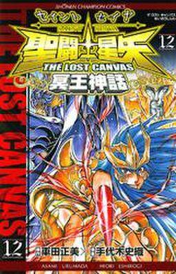 聖闘士星矢 THE LOST CANVAS 冥王神話 12