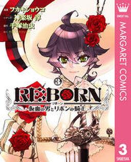RE:BORN~仮面の男とリボンの騎士~ 3