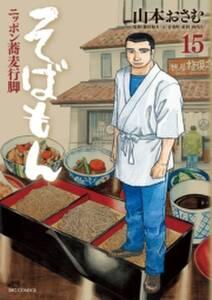そばもんニッポン蕎麦行脚 15