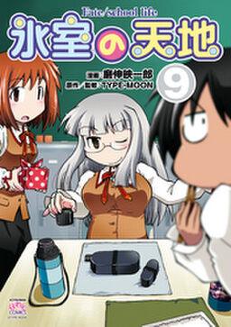 氷室の天地 Fate/school life: 9