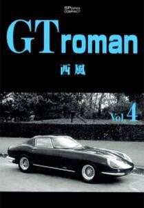 GT roman 4巻