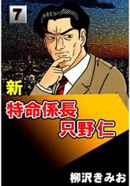 新特命係長只野仁7