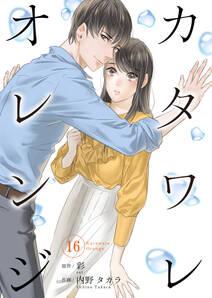 カタワレオレンジ 16巻