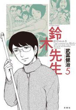 鈴木先生5