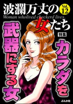 波瀾万丈の女たちカラダを武器にする女 Vol.12
