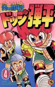 ☆炎の闘球児 ☆ドッジ弾平 4