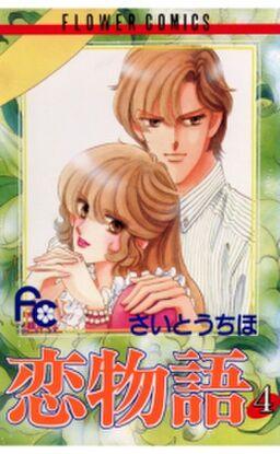 恋物語 4