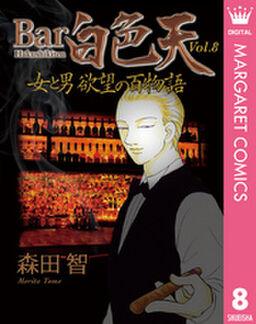 Bar白色天 女と男 欲望の百物語 8