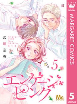 エンゲージ・ピンク 5