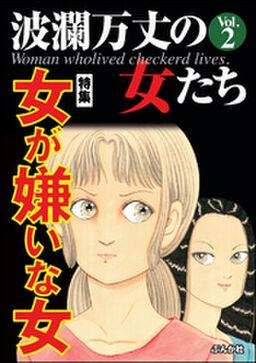 波瀾万丈の女たち女が嫌いな女 Vol.2
